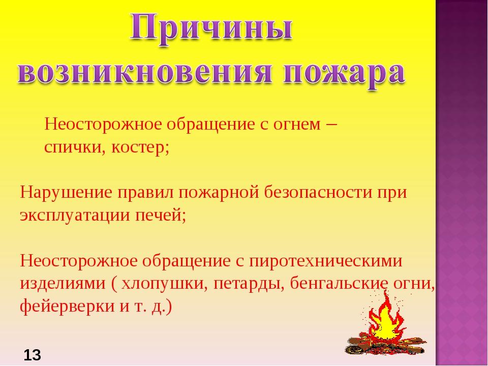 Неосторожное обращение с огнем – спички, костер; Нарушение правил пожарной бе...