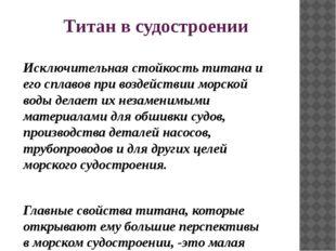Титан в судостроении Исключительная стойкость титана и его сплавов при возде