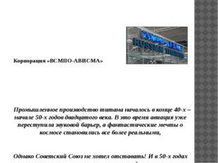 Титановый завод в Верхней Салде. Корпорация «ВСМПО-АВИСМА» Промышленное прои
