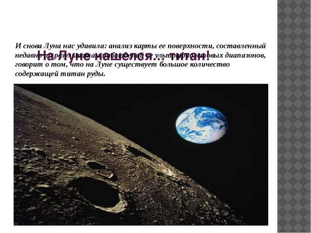 На Луне нашелся… титан! И снова Луна нас удивила: анализ карты ее поверхност...