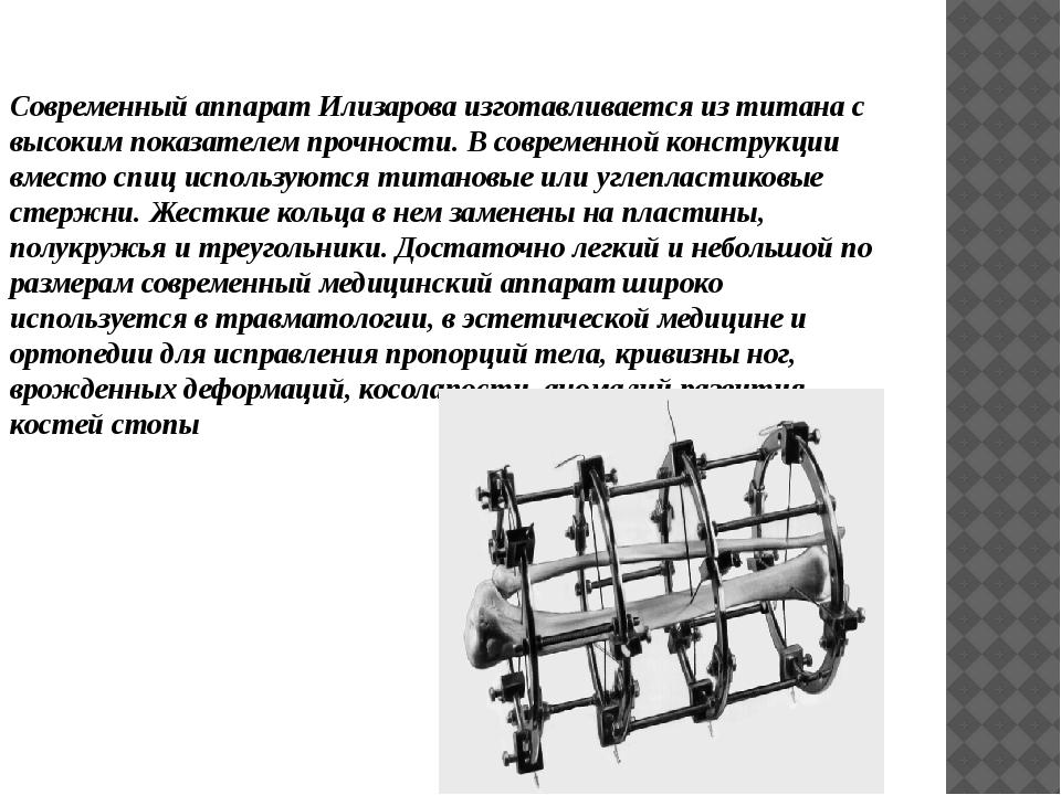 Современный аппарат Илизарова изготавливается из титана с высоким показателе...