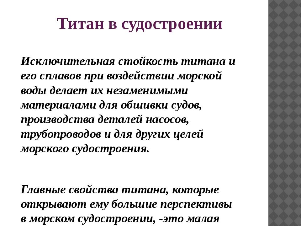 Титан в судостроении Исключительная стойкость титана и его сплавов при возде...