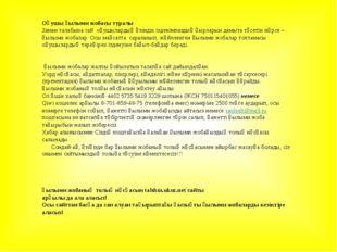 Оқушы ғылыми жобасы туралы Заман талабына сай оқушылардың өзіндік ізденімпазд