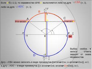 x y 0 1 0 1 t=arcsina t=–arcsina a –1 –1 2 A D B C Выбор скобок в записи от