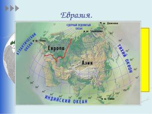 Евразия. Это самый большой материк на Земле. Евразия так велика, что её делят