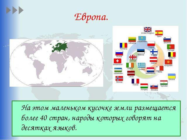 Европа. На этом маленьком кусочке земли размещается более 40 стран, народы к...