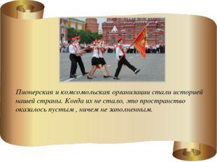 Пионерская и комсомольская организации стали историей нашей страны. Когда их