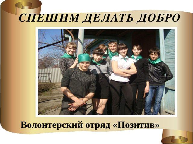СПЕШИМ ДЕЛАТЬ ДОБРО Волонтерский отряд «Позитив»