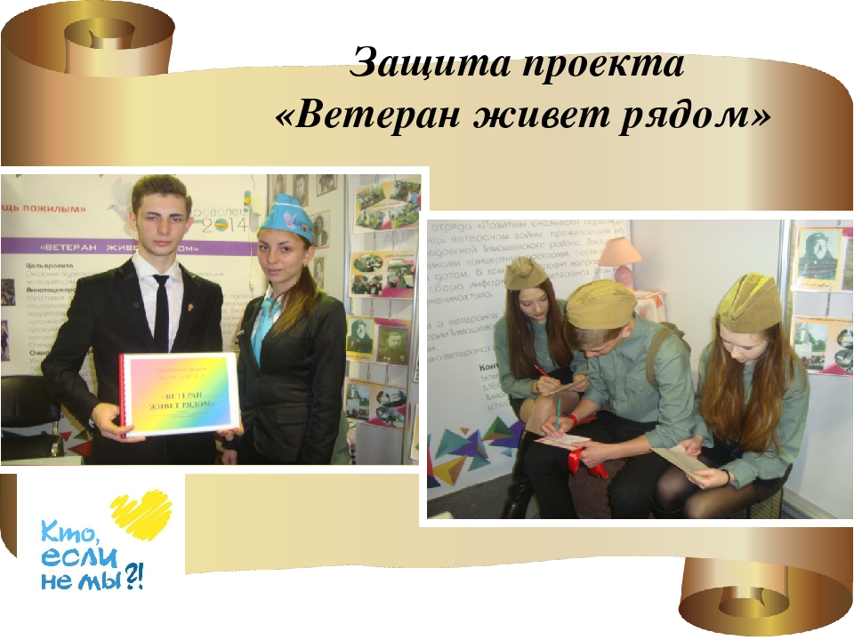Защита проекта «Ветеран живет рядом»