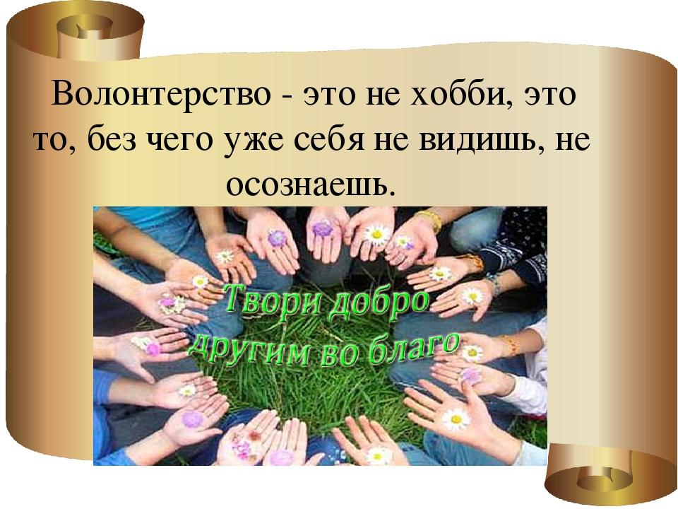 Волонтерство - это не хобби, это то, без чего уже себя не видишь, не осознае...