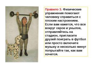 Правило 3. Физические упражнения помогают человеку справиться с плохим настро