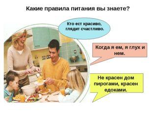 Какие правила питания вы знаете? Когда я ем, я глух и нем. Не красен дом пир