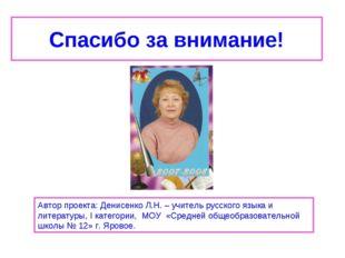 Спасибо за внимание! Автор проекта: Денисенко Л.Н. – учитель русского языка и