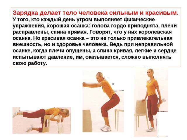 Зарядка делает тело человека сильным и красивым. У того, кто каждый день утро...