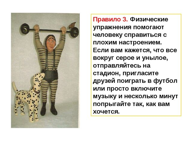 Правило 3. Физические упражнения помогают человеку справиться с плохим настро...