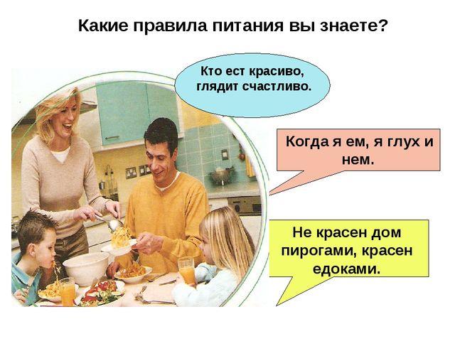 Какие правила питания вы знаете? Когда я ем, я глух и нем. Не красен дом пир...