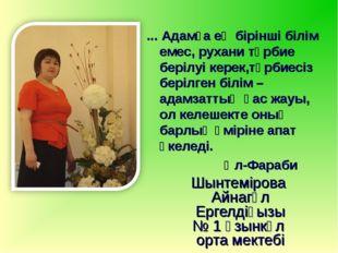 Шынтемірова Айнагүл Ергелдіқызы № 1 Ұзынкөл орта мектебі ... Адамға ең бірінш