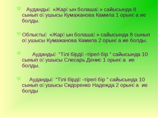 Аудандық «Жарқын болашақ» сайысында 8 сынып оқушысы Кумажанова Камила 1 орын