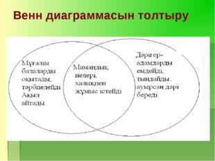 Венн диаграммасын толтыру