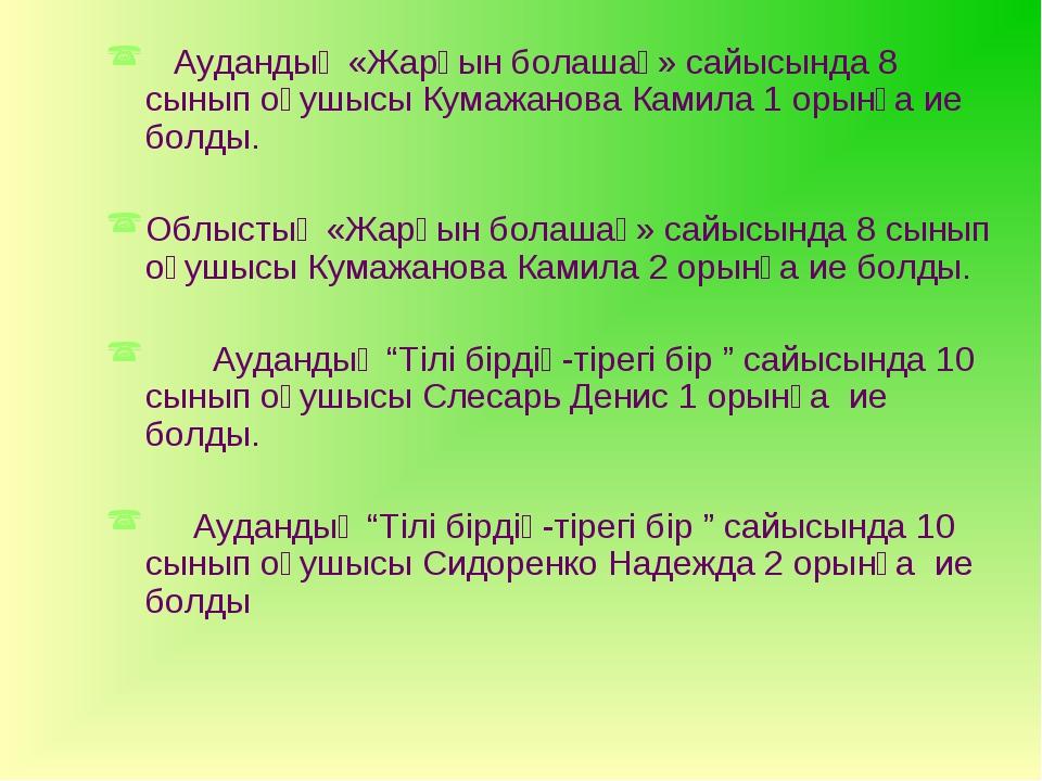 Аудандық «Жарқын болашақ» сайысында 8 сынып оқушысы Кумажанова Камила 1 орын...