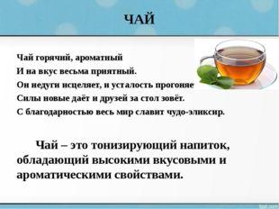 ЧАЙ Чай горячий, ароматный И на вкус весьма приятный. Он недуги исцеляет, и у