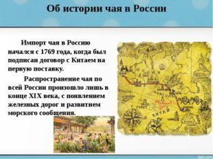 Об истории чая в России Импорт чая в Россию начался с 1769 года, когда был по