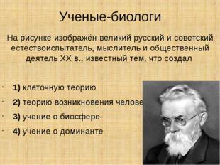 Ученые-биологи На рисунке изображён великий русский и советский естествоиспыт