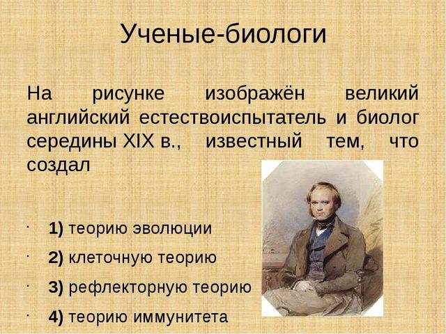 Ученые-биологи На рисунке изображён великий английский естествоиспытатель и б...