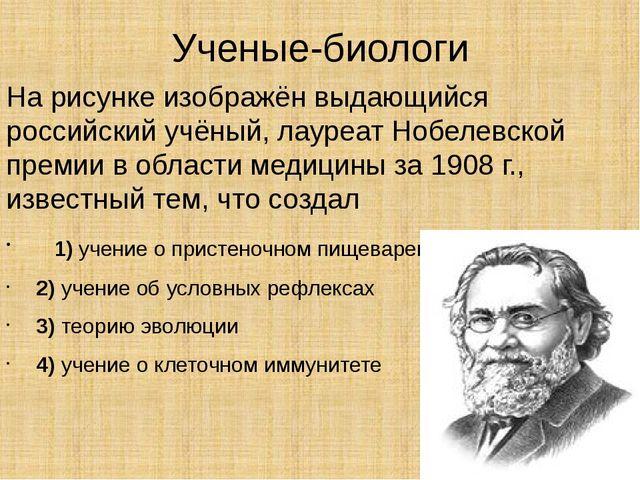 Ученые-биологи На рисунке изображён выдающийся российский учёный, лауреат Ноб...
