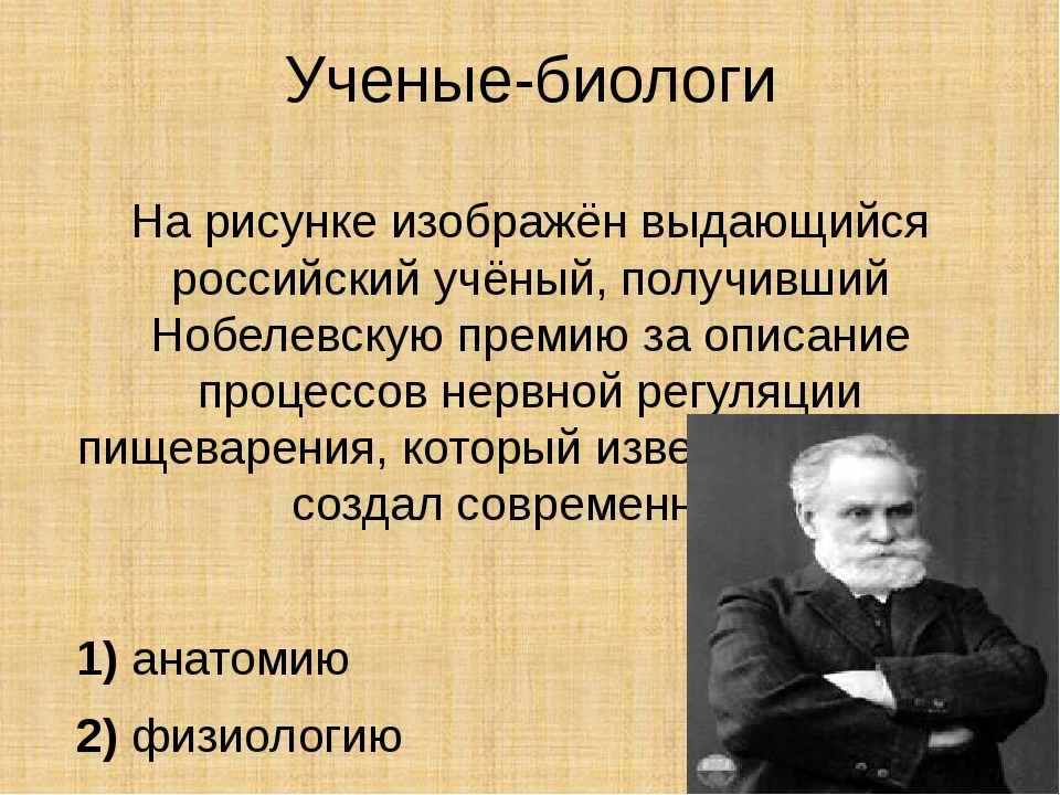 Ученые-биологи На рисунке изображён выдающийся российский учёный, получивший...