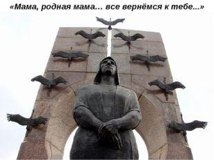 Это памятник матери, у которой война забрала всех девятерых сыновей: шестеро