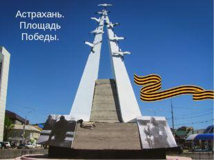 Астрахань. Площадь Победы.