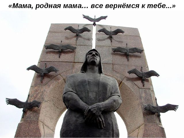 Это памятник матери, у которой война забрала всех девятерых сыновей: шестеро...