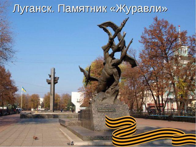 Луганск. Памятник «Журавли»