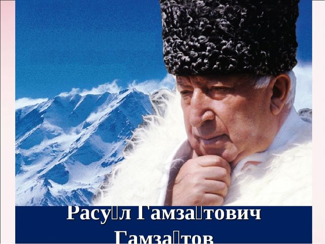 Расу́л Гамза́тович Гамза́тов