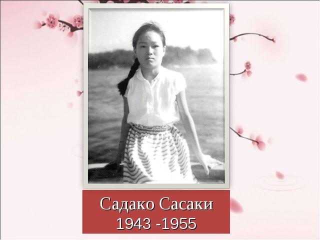 Садако Сасаки 1943 -1955