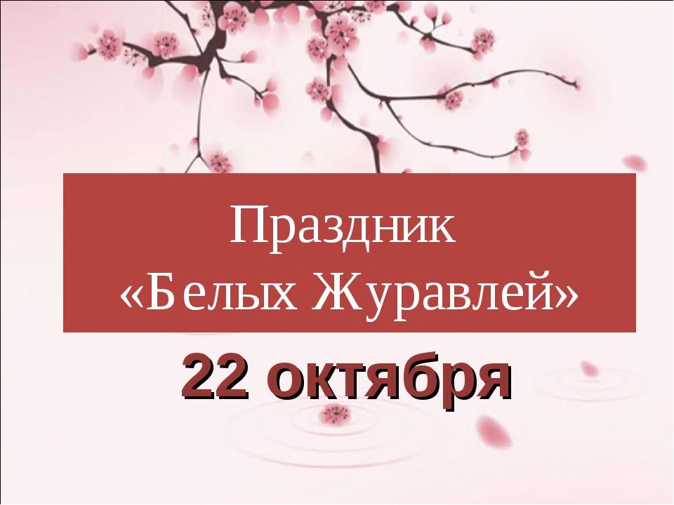 Праздник «Белых Журавлей» 22 октября