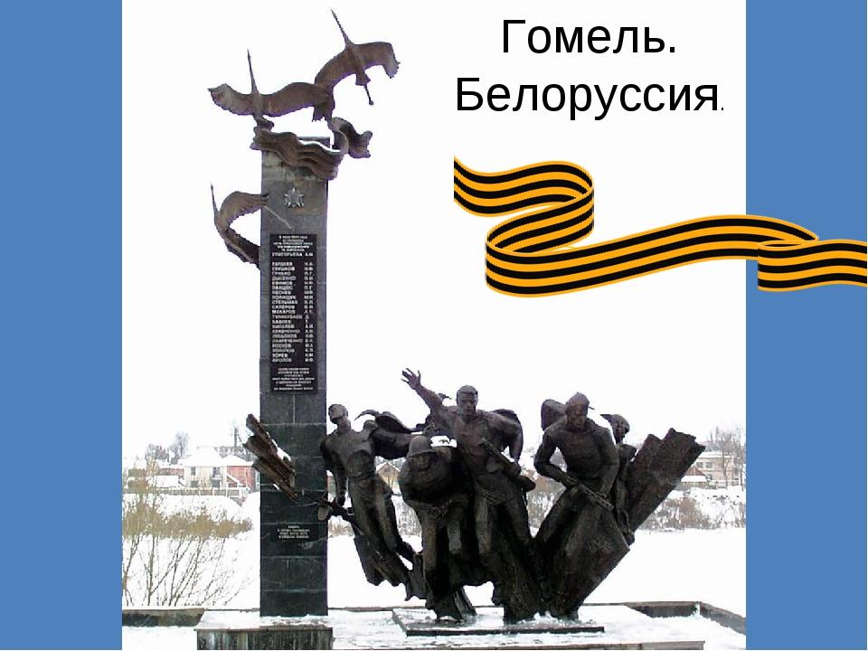 Гомель. Белоруссия.