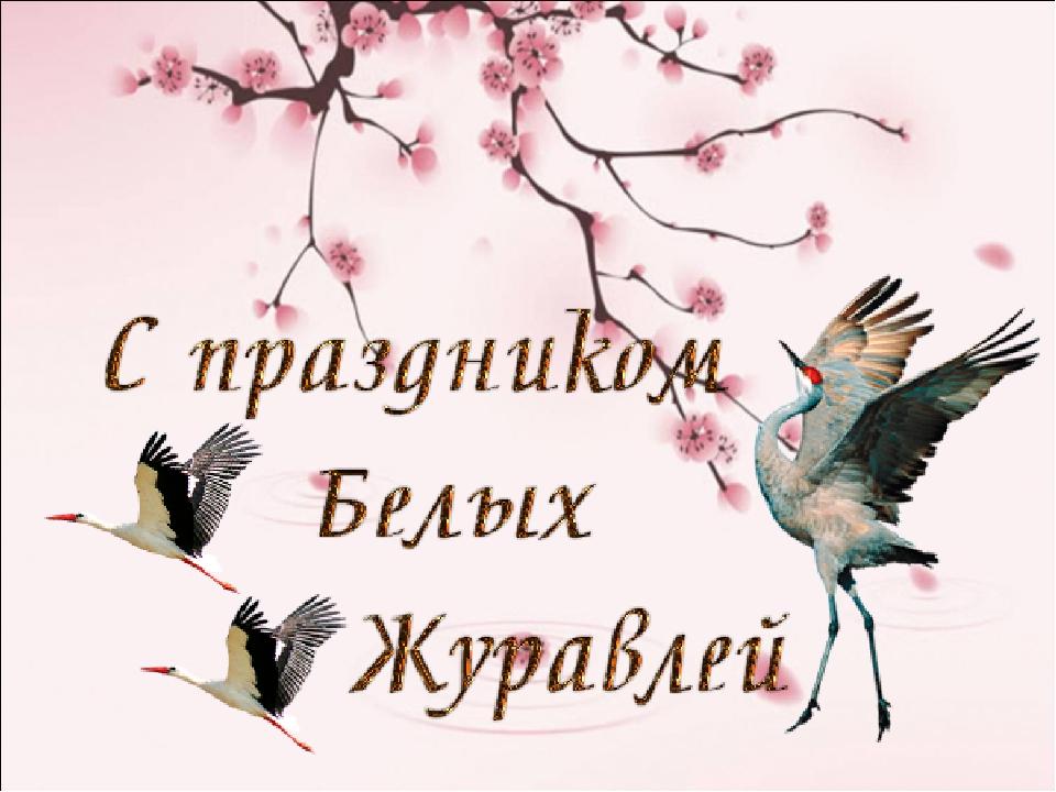 Открытки с днем журавля, благовещением открытки