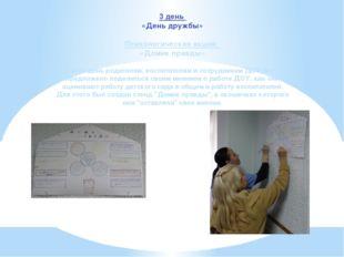 3 день «День дружбы» Психологическая акция: «Домик правды» В этот день родите