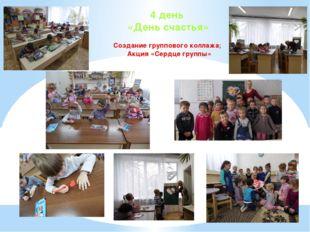 4 день «День счастья» Создание группового коллажа; Акция «Сердце группы»