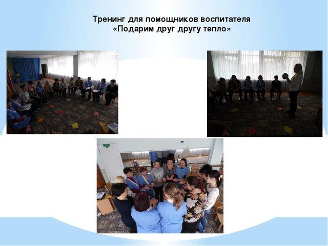 Тренинг для помощников воспитателя «Подарим друг другу тепло»