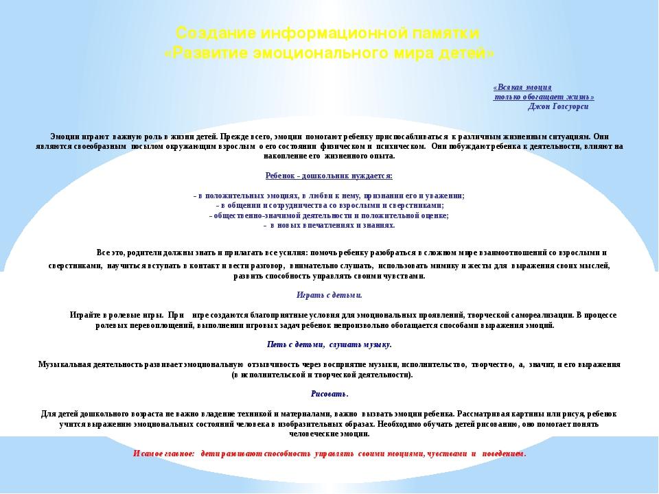Создание информационной памятки «Развитие эмоционального мира детей»   «Вс...