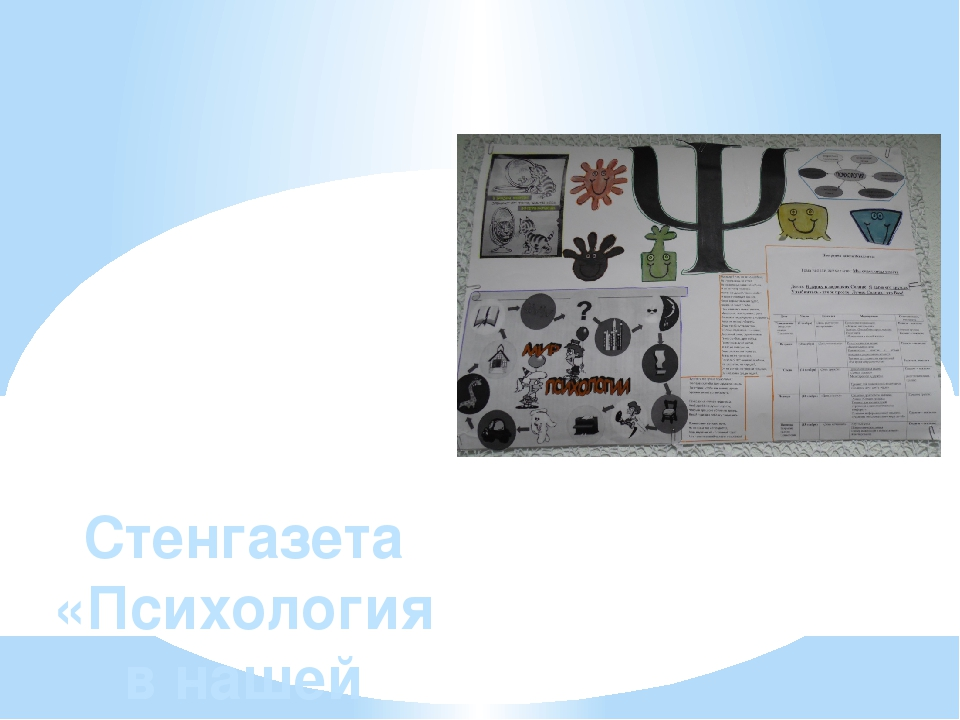 Стенгазета «Психология в нашей жизни» Цель: консультативно-просветительская...