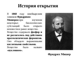История открытия В 1868 году швейцарским химикомФридрихом Мишеромпри изучен