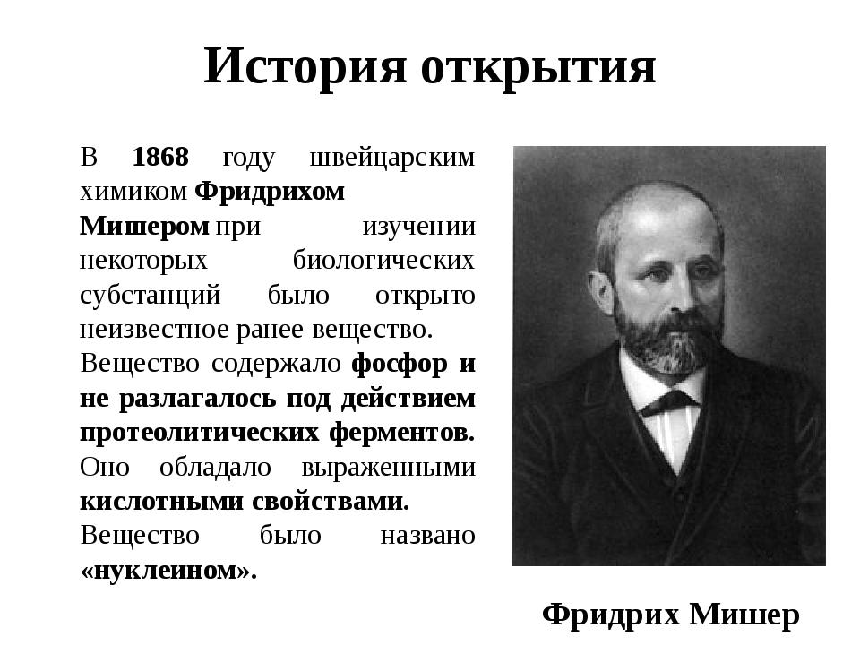 История открытия В 1868 году швейцарским химикомФридрихом Мишеромпри изучен...