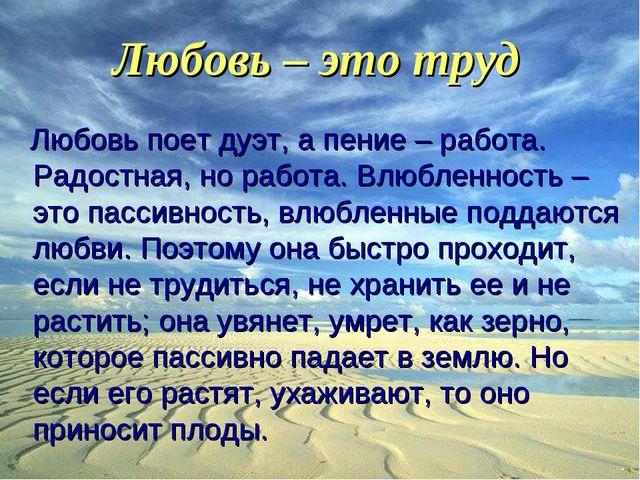 Любовь – это труд Любовь поет дуэт, а пение – работа. Радостная, но работа. В...