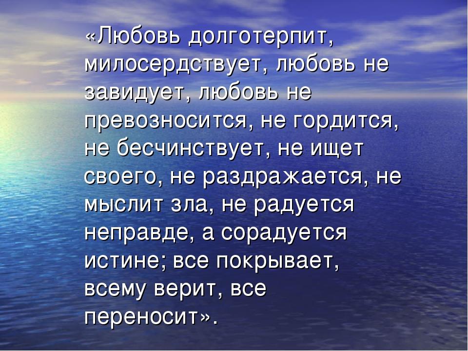 «Любовь долготерпит, милосердствует, любовь не завидует, любовь не превозноси...