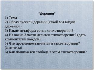 """""""Деревня"""" 1) Тема 2) Образ русской деревни (какой мы видим деревню?) 3) Какие"""
