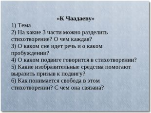 «К Чаадаеву» 1) Тема 2) На какие 3 части можно разделить стихотворение? О чем